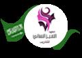 مركز التميز النسائي للتدريب (جدة)